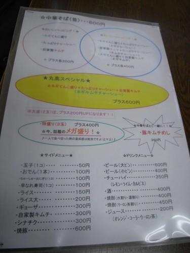 丸高中華そば(国体道路店)@和歌山-03
