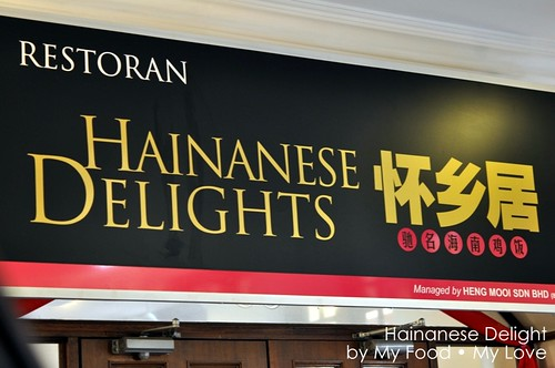 2009_12_20 Hainanese Delights 003a