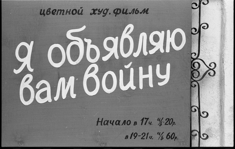 Кириллов, 1993