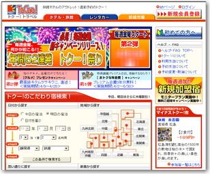 109円の宿 トクー