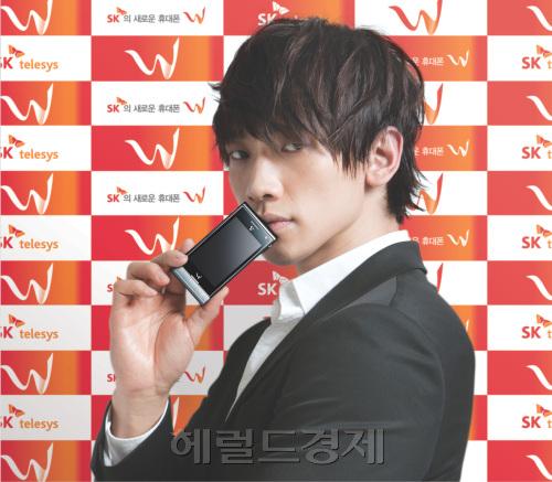 SK W Phone