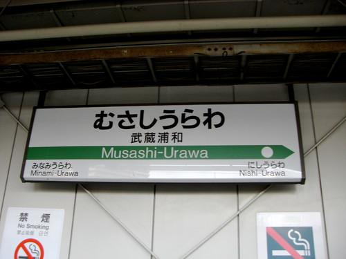 武蔵浦和駅/Musashi-Urawa Station