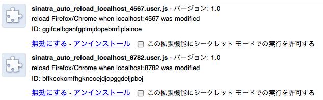 sinatra-auto-reload Chrome userscript