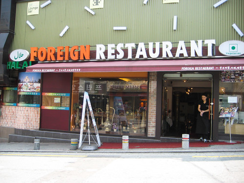 'Foreign Restaurant' at Itaewon