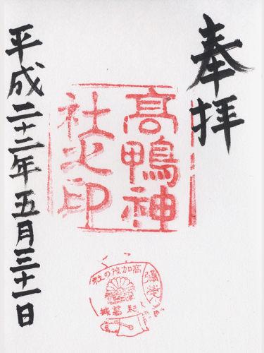 高鴨神社-ご朱印