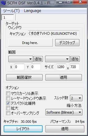 SCFH DSF でくすのきTVHD の画像をキャプチャ