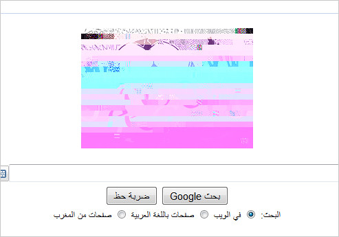 google_maroc_wrong