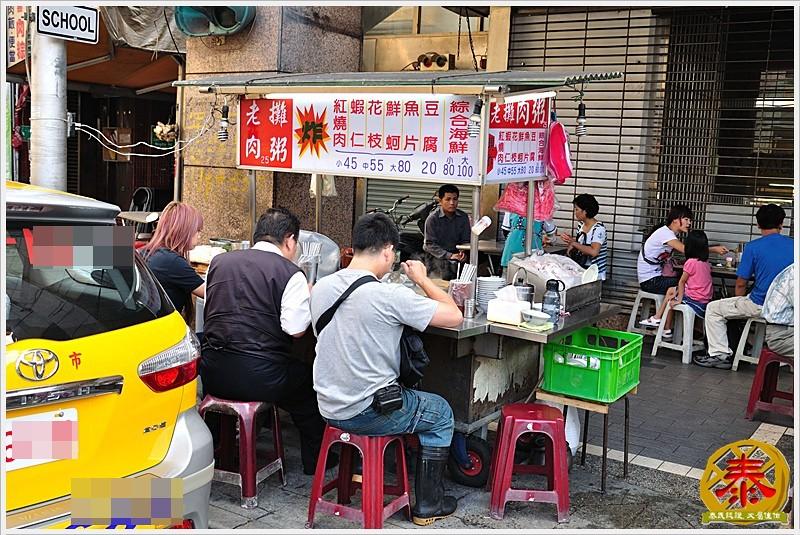 01老攤肉粥 (7)