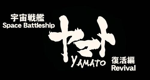 [ANBU]_Space_Battleship_Yamato_Rebirth_[1080p_H.264_DTS][AF28FE8C].mkv_snapshot_00.03.41_[2010.11.03_20.00.13]
