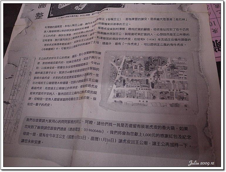 利澤老街 (19)