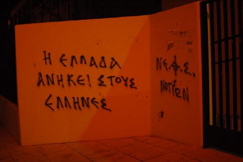 Η Ελλάδα Ανήκει στους Έλληνες