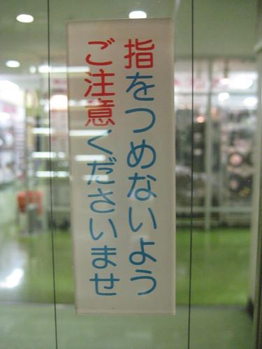 指つめ@京都タワー