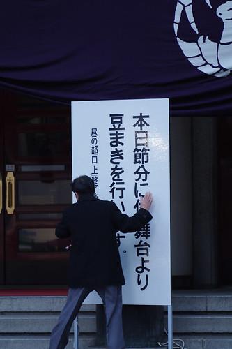 歌舞伎座節分1
