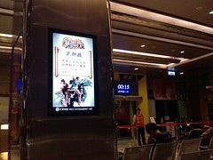 Digital signage at Taipei main bus station.