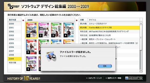 sd 2000-2009