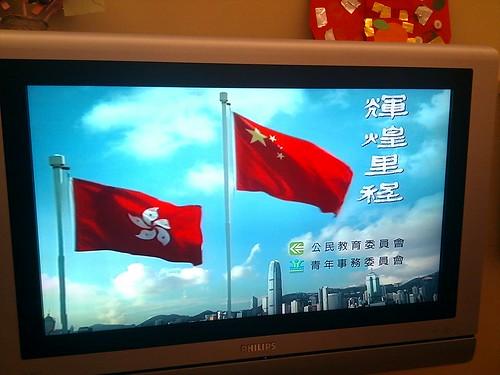 L'hymne national à la télé #tvb de #hk... avant les nouvelles de 18h30! On niaise pas avec le sentiment natio nal icitte.
