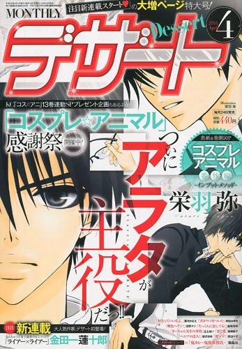 Desert 4 manga