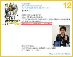 100128(1) - TVA『ZEGAPAIN』獲得BDA公認「推出藍光光碟版」第2部首選動畫。今天是台北國際書展第2天