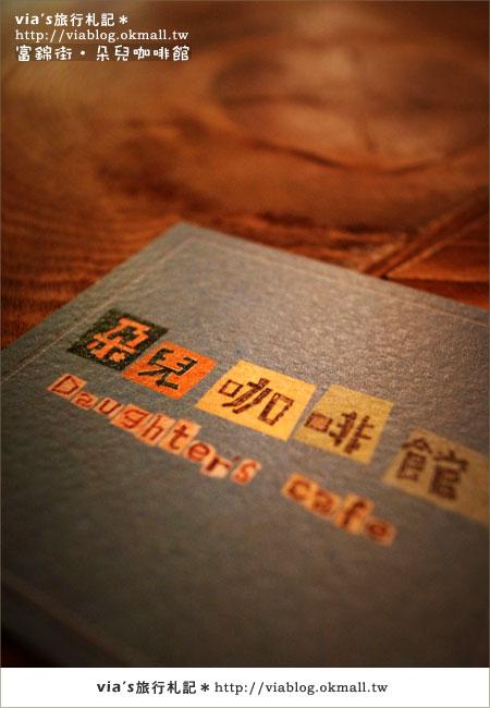 【第36個故事】我在台北富錦街‧朵兒咖啡館15
