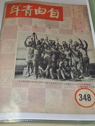 Old Magazine, Free Youth