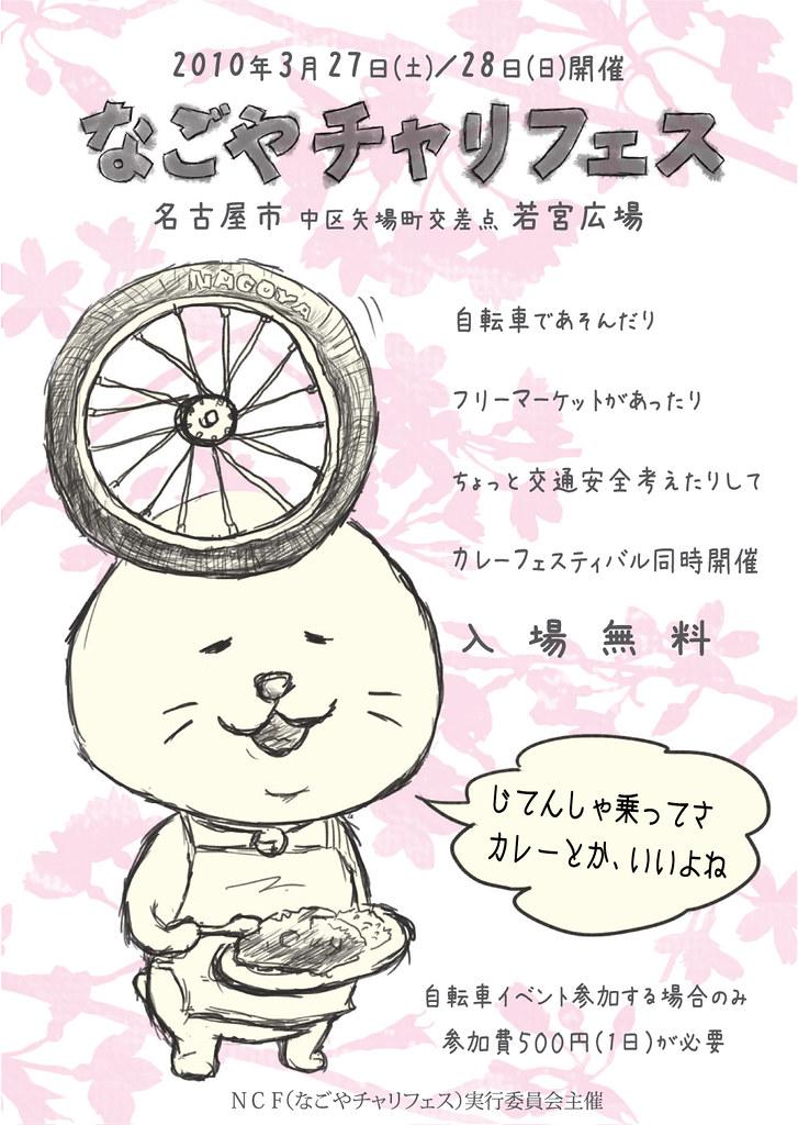 なごやチャリフェス 2010/03/27