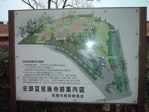 Natsumi Temple site directory