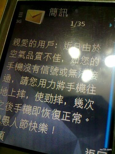 威寶愚人節簡訊 - 20100401116