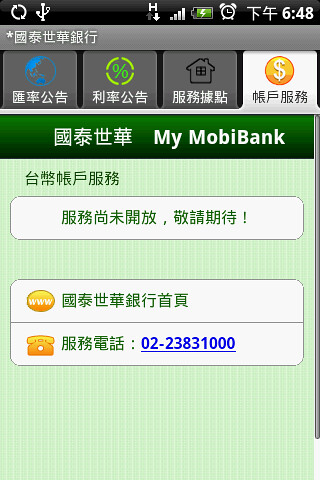 國泰世華銀行 My MobiBank height=
