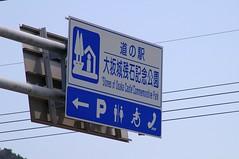 大阪城残石記念公園 #1