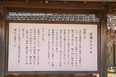 大阪城残石記念公園 #7