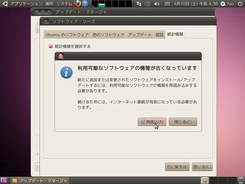 ubuntu10.04desktop_049