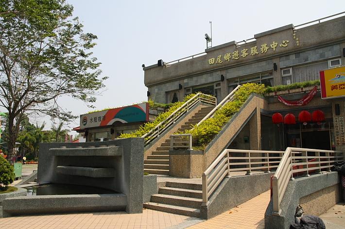 田尾遊客服務中心