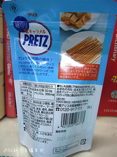 Pretz海鹽牛奶糖口味包裝背面