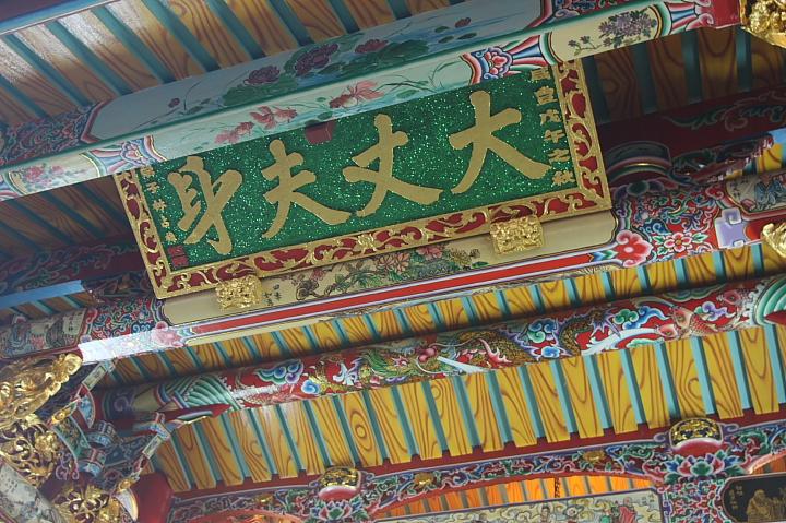 新竹法蓮寺0003