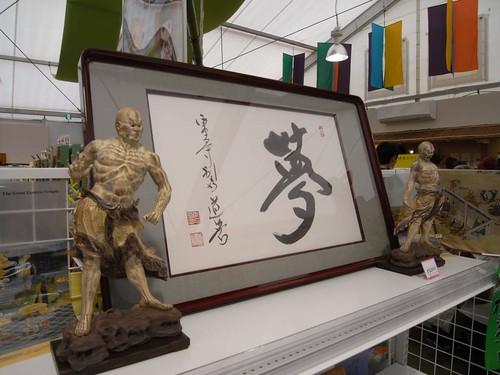 平城遷都1300年祭-D奈良土産館-09