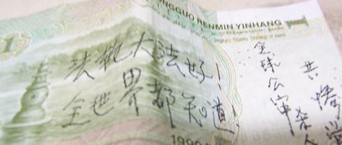 Falun Gong banknote