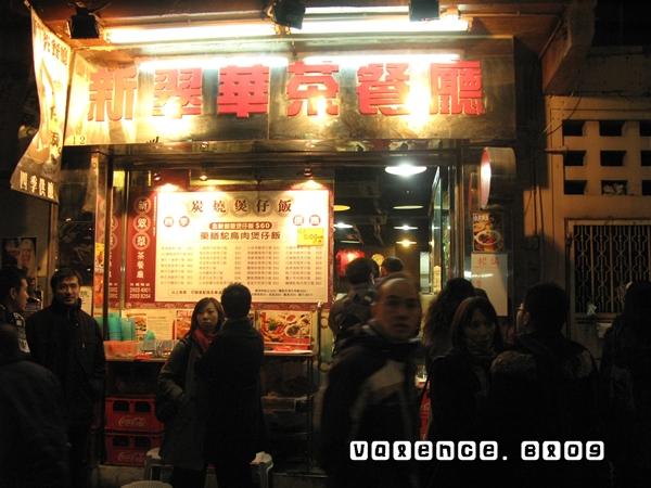 新翠華茶餐廳13