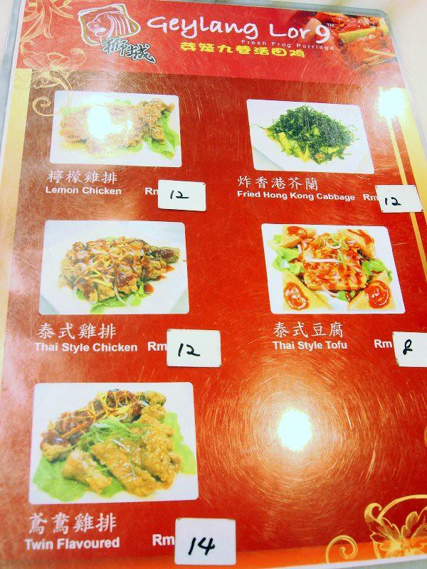 geylang Lor9 menu1