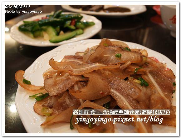 食金湯經典麵食館R0012875