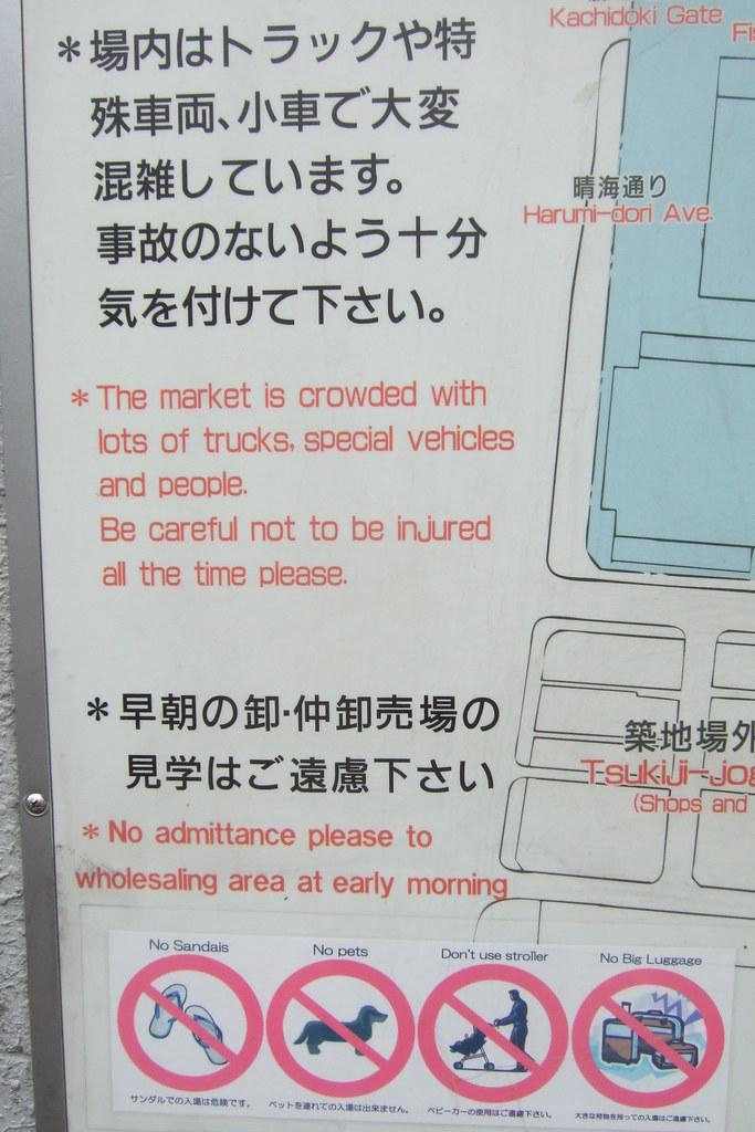 Tsukiji Rules