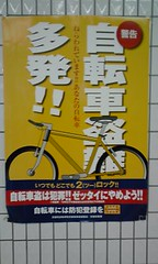 bike-theft-poster