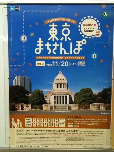 東京まちさんぽ11/20