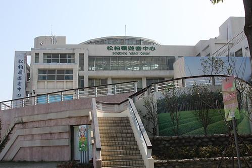 松柏嶺遊客中心002