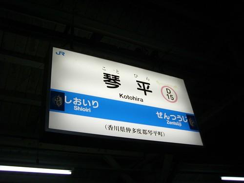 琴平駅/Kotohira Station