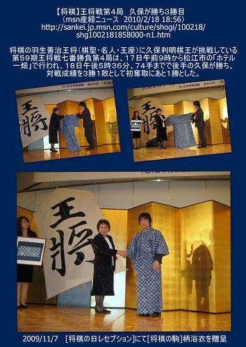 memo:がんばれ久保さん 王将戦に王手!!