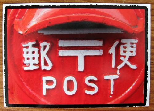 Post postcard