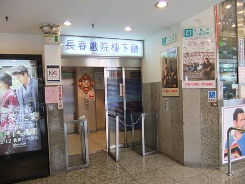 長春戲院_1F_入口