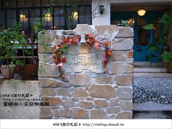 第36個故事】我在台北富錦街‧朵兒咖啡館2