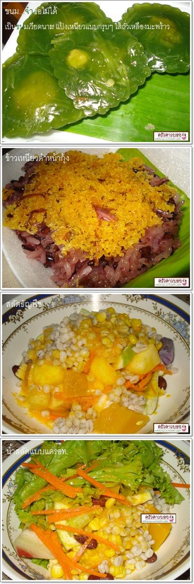 9 กิน เที่ยว นครพนม 1