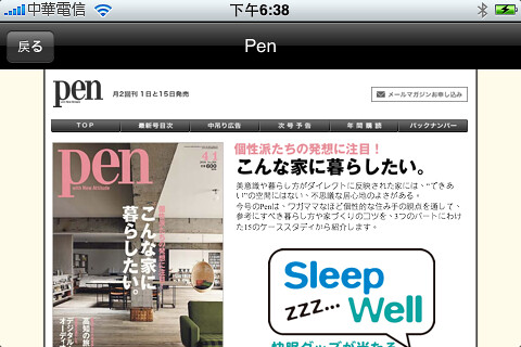 """iPhone App """"Today's AD in Japan"""""""
